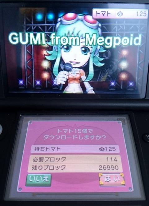 gumidl_05