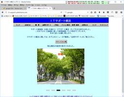 ITサポート横浜