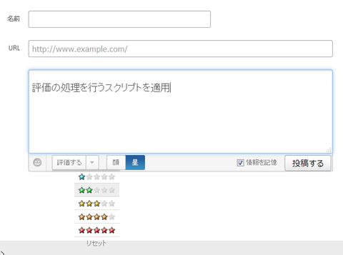 CommentForm2_css+script