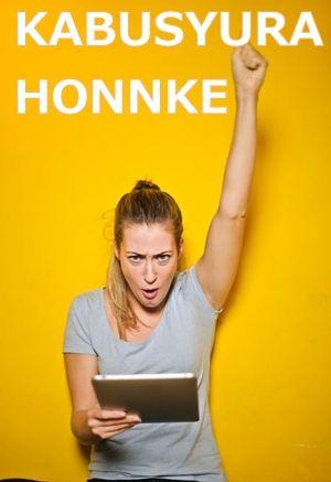 honnke