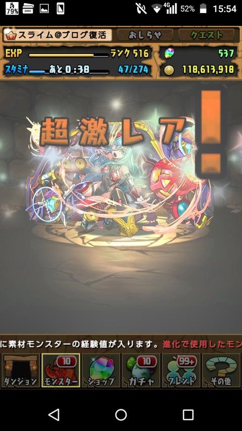 Screenshot_2017-03-10-15-54-43
