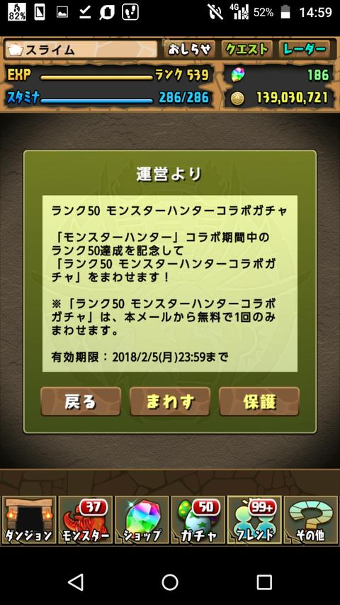Screenshot_2018-01-23-14-59-38