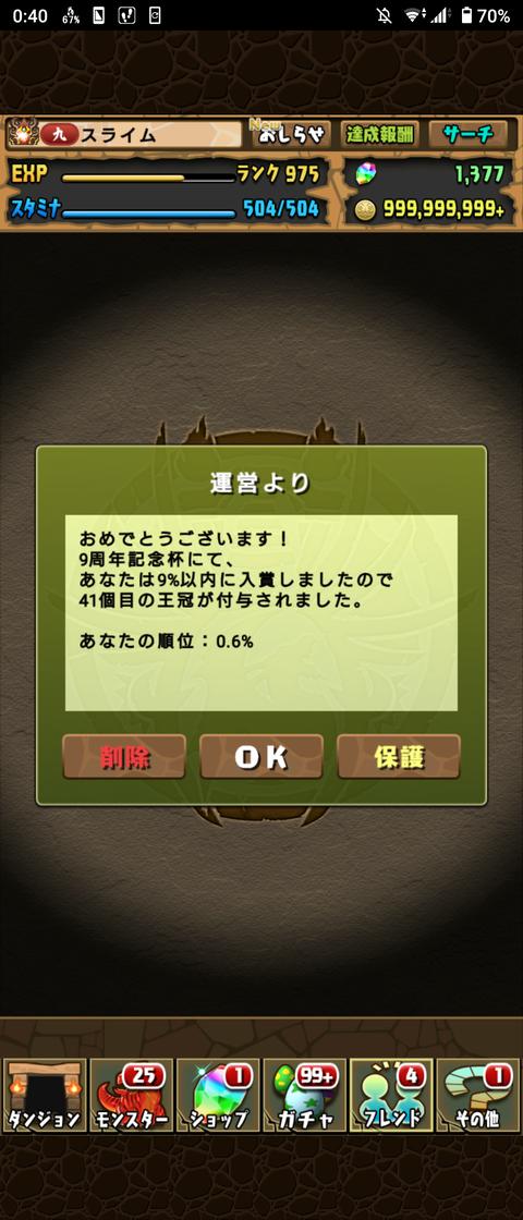 Screenshot_20210325-004044