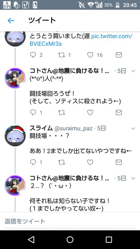 Screenshot_2017-12-28-20-45-21