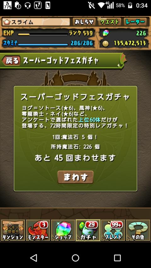 Screenshot_2018-01-01-00-34-23