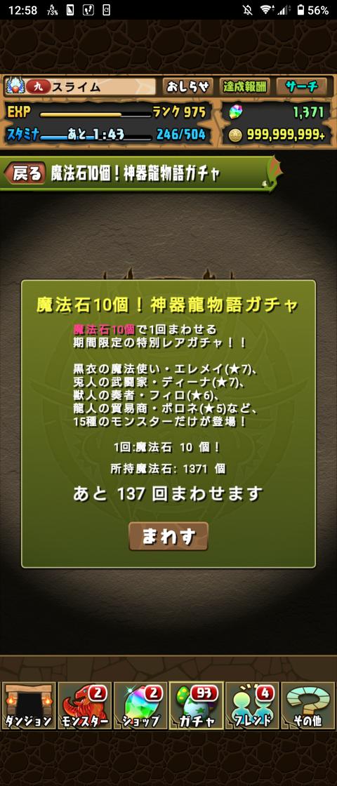 Screenshot_20210329-125819