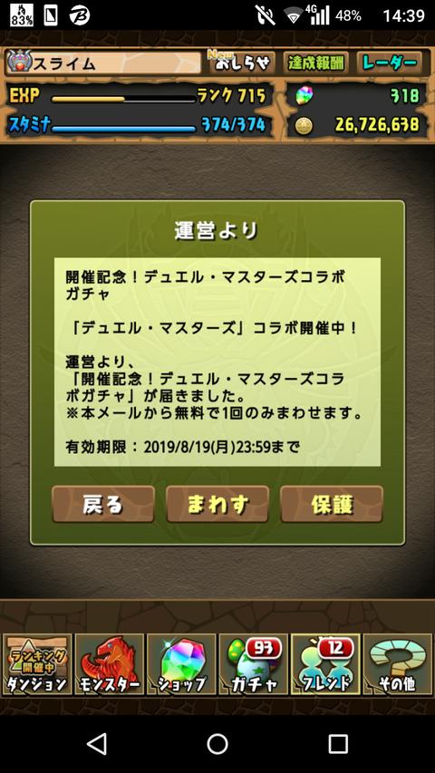 Screenshot_2019-08-12-14-39-08