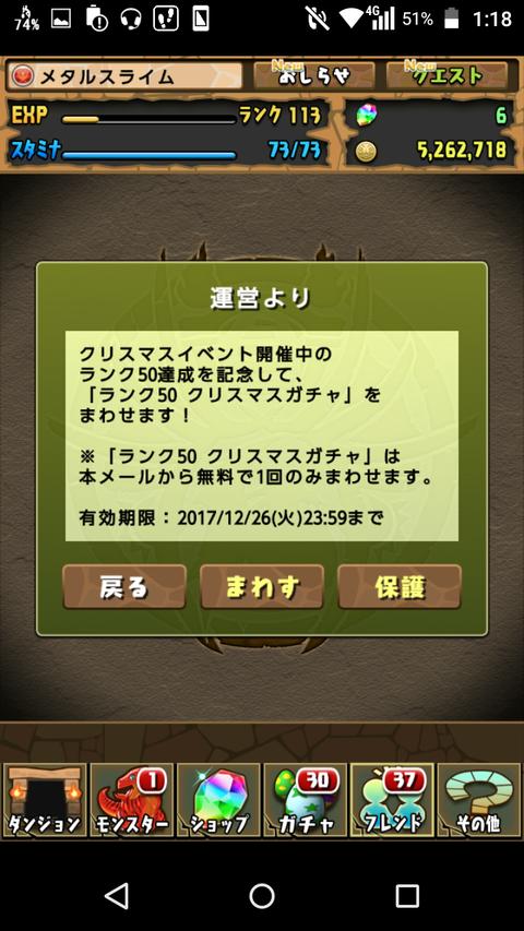Screenshot_2017-12-18-01-18-38