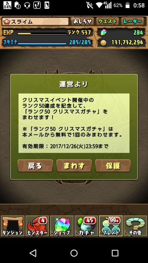 Screenshot_2017-12-18-00-58-59