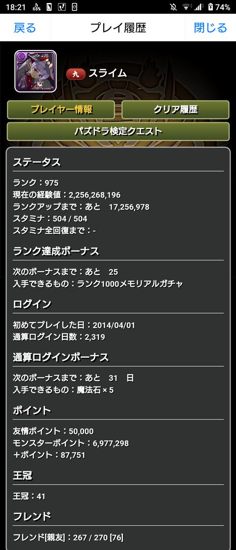 Screenshot_20210331-182109