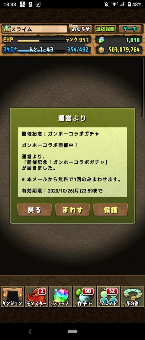 Screenshot_20201012-183835