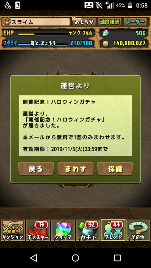 Screenshot_2019-10-21-00-58-45