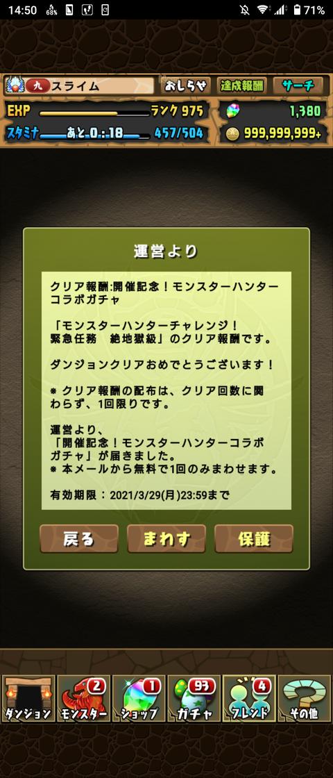 Screenshot_20210325-145032