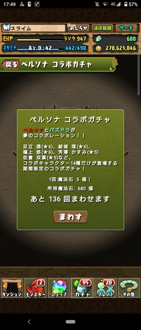 Screenshot_20200727-174930