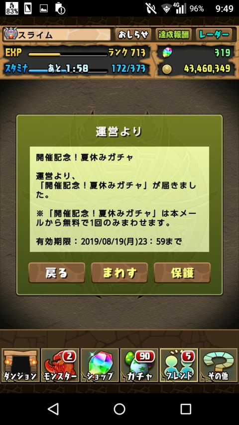 Screenshot_2019-08-05-09-49-58