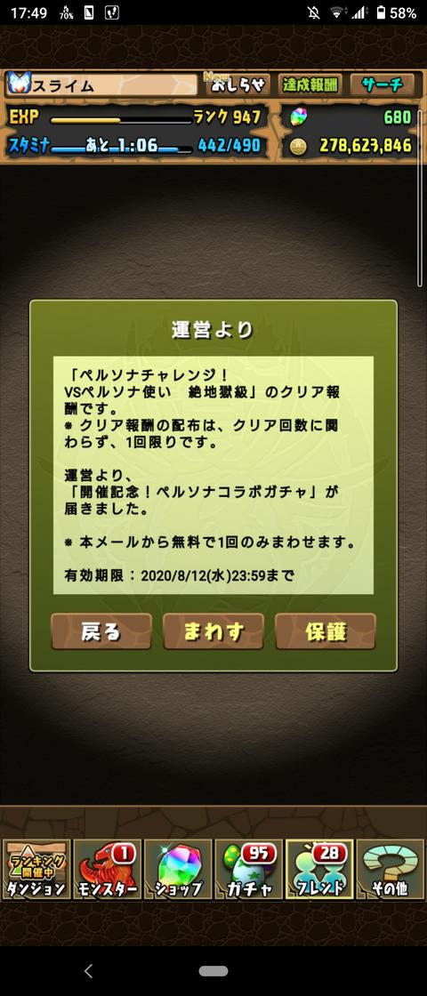 Screenshot_20200727-174907