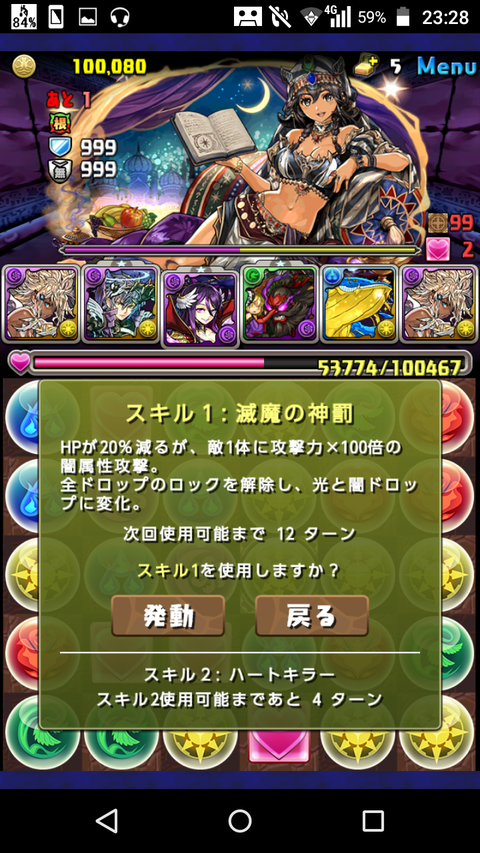 Screenshot_2019-04-10-23-28-48