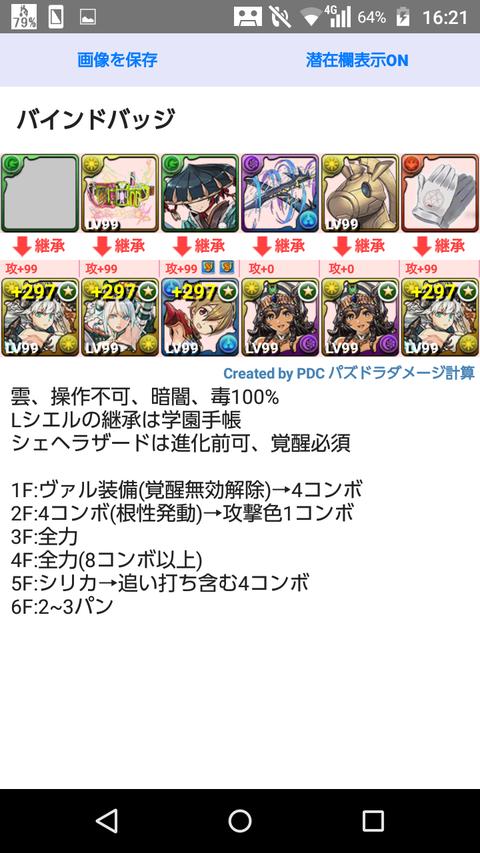 Screenshot_2019-04-13-16-21-33