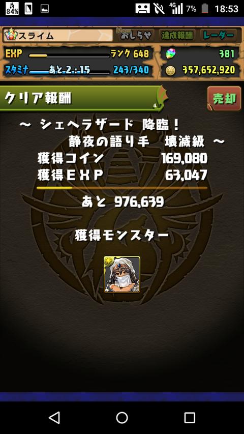 Screenshot_2019-04-11-18-53-18