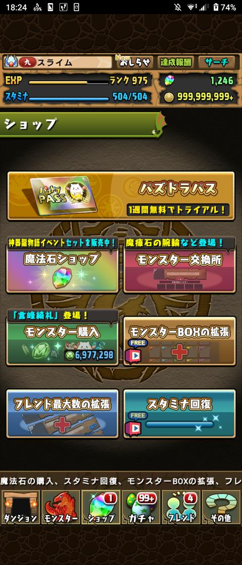 Screenshot_20210331-182412