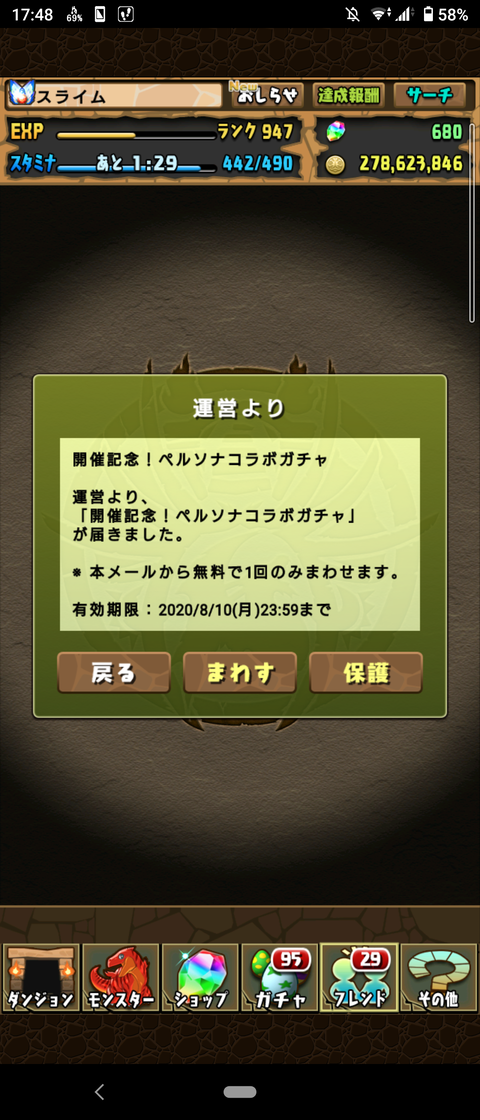 Screenshot_20200727-174843