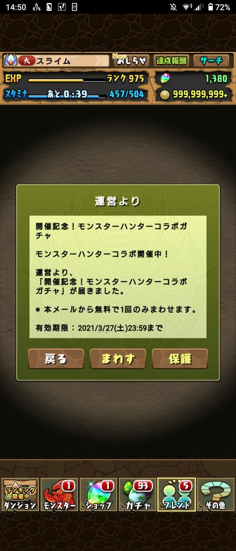Screenshot_20210325-145011