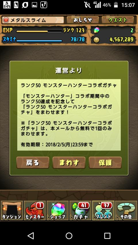 Screenshot_2018-01-23-15-07-32