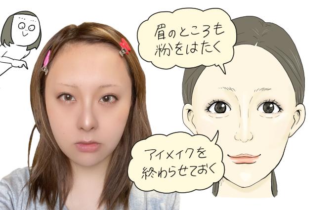 眉なし眉毛メイク2