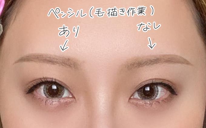 眉なし眉毛メイク11