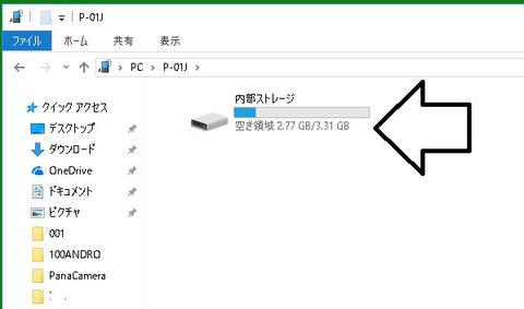 PCを開く2