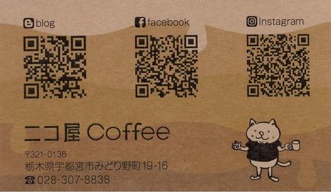 ニコ屋COFFEE