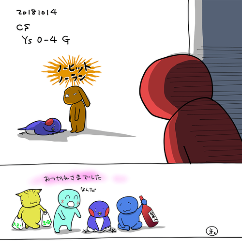 【10/15】セCS決着