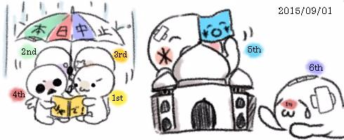 【9/1】虎--燕兎---//----鯉-------星--竜【お絵かきニキ】