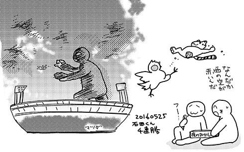 【5/25】広-----巨-/阪中/--横---ヤ【1】