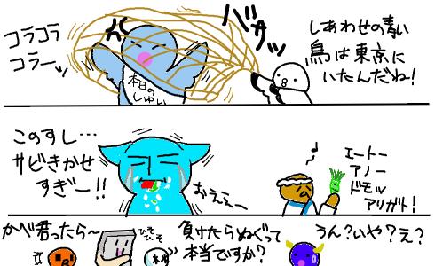 【6/27】ソ======-ロ===日====//===西==-楽====オ
