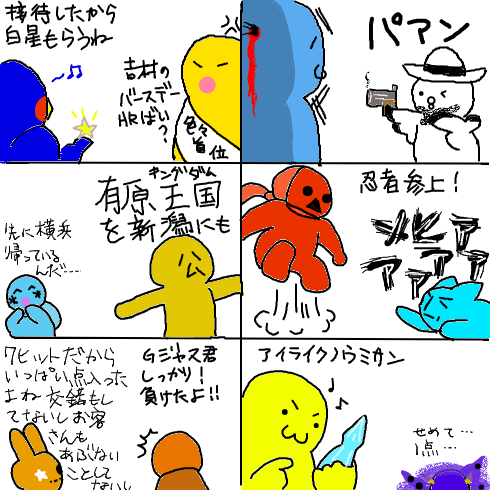 【6/14】鷹=======-鴎==-公==//-猫=====鷲=-檻
