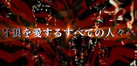 ガロ魔戒ノ花キャンペーン