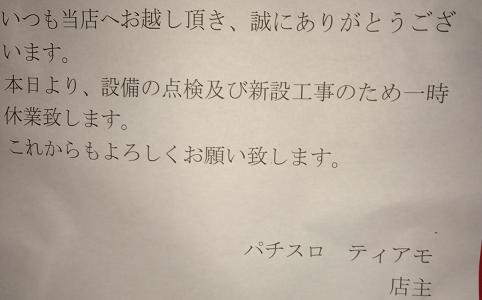 ティアモ五反田店