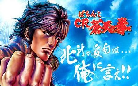 CR蒼天の拳3