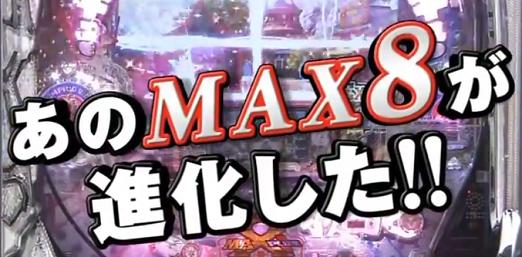 MAX8+