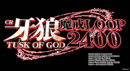CR牙狼TUSK of GOD