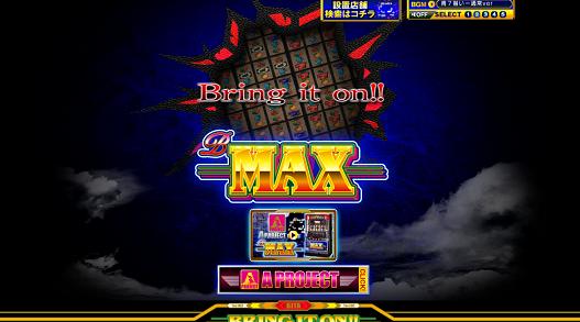 新台B-MAX