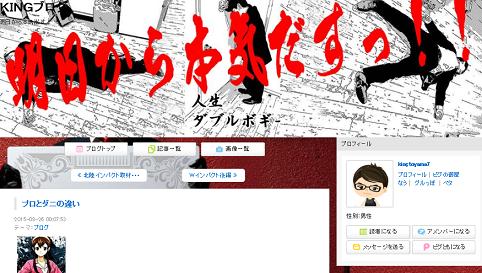 KINGのブログ