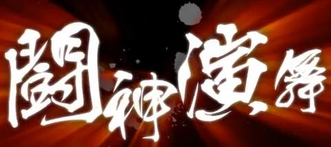北斗の拳「転生の章」闘神演舞