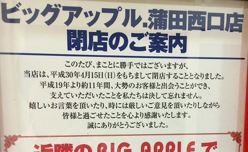 ビッグアップル蒲田