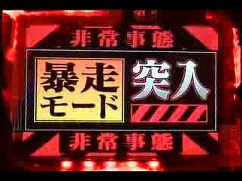 eva暴走モード