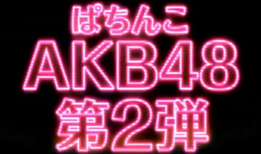 パチンコAKB48
