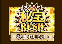 秘宝RUSH