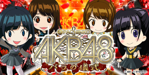 パチンコAKB48バラ
