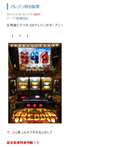 areji